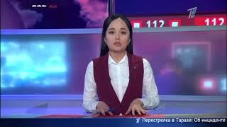Тревожные Новости Казахстана 21.03.2018