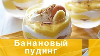 Банановый пудинг вкусный и простой рецепт