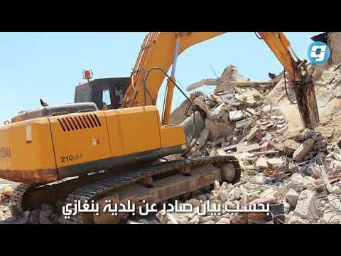 فيديو بوابة الوسط | بلدية بنغازي تشرع في إزالة المباني المدمرة كليًا