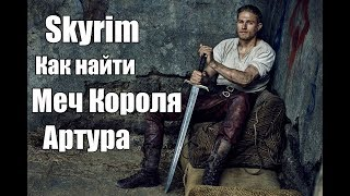 The Elder Scrolls V: Skyrim Как найти самый легендарный меч (Excalibur)