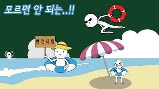 물놀이 안전수칙에 대하여 알아보아요.내용