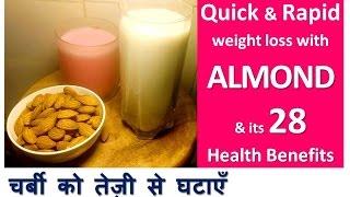 चर्बी को तेज़ी से घटाएँ, Quick Weight Loss With ALMOND, & 28 Health Almond Benefits, Dr Shalini