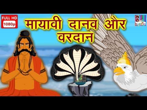 मायावी दानव और वरदान - Story in Hindi