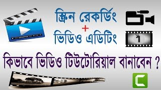 How to Record Computer Screen and Edit Videos with Camtasia Studio in Bangla | Make a Video Tutorial