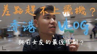 香港VLOG 差點趕不上飛機?! 轉機快閃香港深水埗 與她的最後告別? 新香園、合益泰小食、坤記糕餅、文記車仔麵