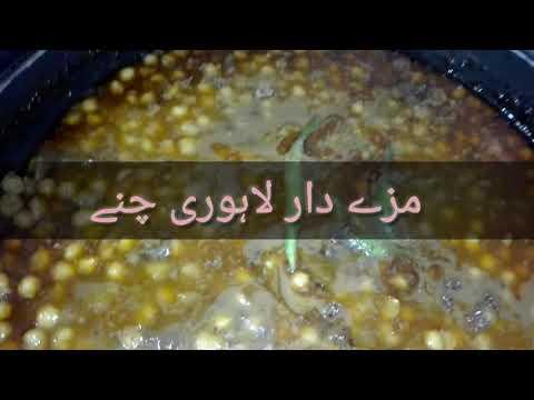 مزےدار لاہوری چنے Mazedar Lahori chanay in Urdu by mussarat