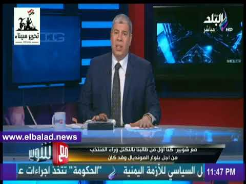 صدى البلد أأحمد شوبير أزمة محمد صلاح سببها وكيل أعماله «الجلياط»