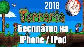 Как скачать бесплатно на iphone terraria ? Как скачать на айфон майнкрафт и другие игры бесплатно ?