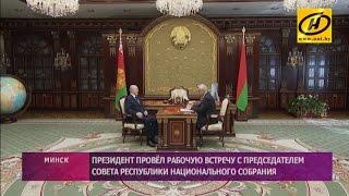 Александр Лукашенко встретился с Михаилом Мясниковичем