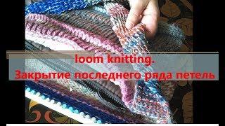 loom knitting, закрытие последнего ряда .