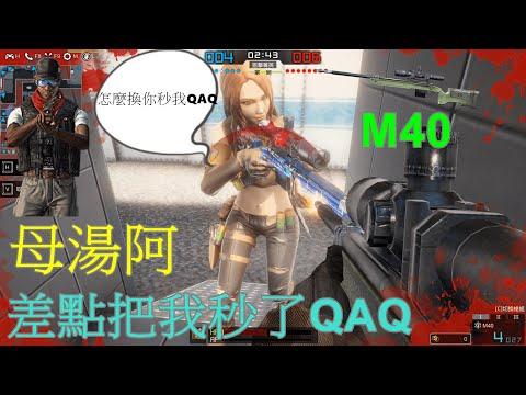 【玩命槍戰】狙擊菁英 #9 空裝近距離扛了一發改過M40!?