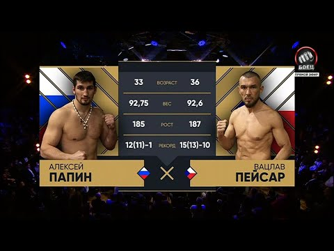 Алексей Папин vs. Вацлав Пейсар – Онлайн видео