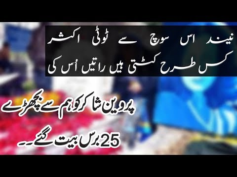 پاکستانی مداح پروین شاکر کو 25 ویں سالگرہ منارہے ہیں