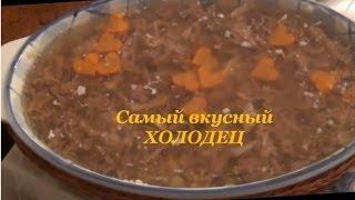Вкусный ХОЛОДЕЦ - блюдо для праздничного стола