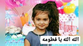 تحميل اغاني اغنيه على اسم /فاطمه/ الله الله يا فطومه MP3