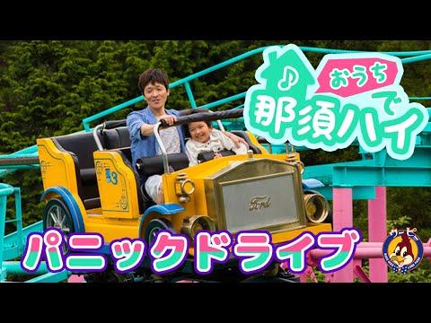 【おウチで那須ハイ!】パニックドライブ