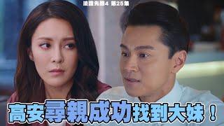 【法證先鋒IV】第25集精華 高安尋親成功找到大妹!