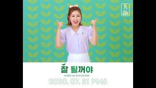"""송가인의 """"잘 될꺼야"""" 공식 뮤직비디오( M/V)_티저영상 (with 잎새주)"""