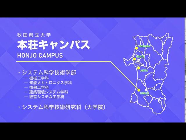 放送サークル制作動画(本荘キャンパス)