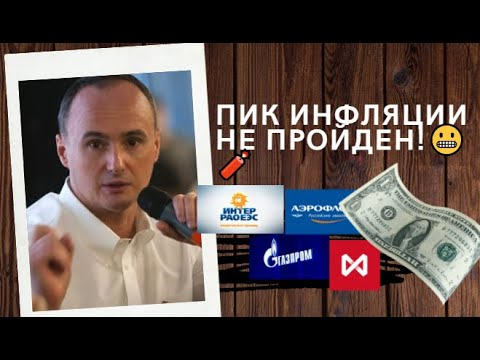 Максим Орловский - Пик инфляции не пройден!😬