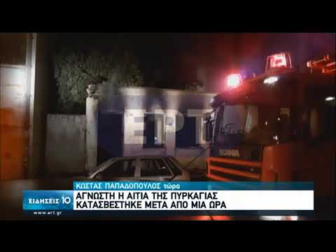 Κολωνός | Φωτιά τα ξημερώματα σε εγκαταλελειμμένο σπίτι | 14/08/2020 | ΕΡΤ