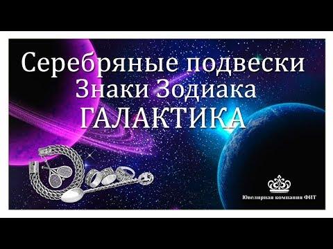 """Серебряные подвески (кулоны) Знаки Зодиака """"Галактика"""""""