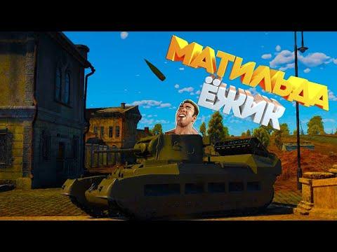Matilda Hedgehog для настоящих Dungeon master ! War Thunder
