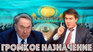 Громкое Назначение в Казахстане смена Главы Правительства