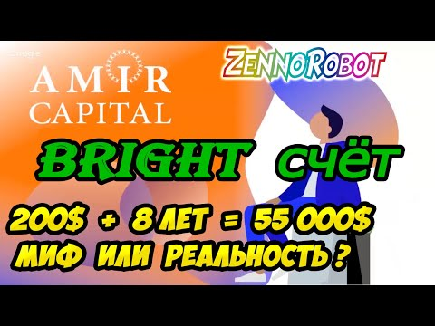 "Bright счёт в Amir Capital. Плюсы/минусы счёта ""Брайт"" Амир Капитал"