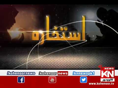 istakhara 25 August 2019 | Kohenoor News Pakistan