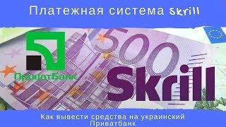 Платежная система Skrill. Как вывести средства на украинский Приватбанк
