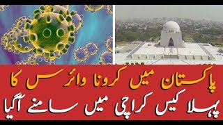 The first case of the Corona virus has been reported in Pakistan  #Karachi #CoronaVirus #Iran  Official Facebook: https://www.fb.com/arynewsasia  Official Twitter: https://www.twitter.com/arynewsofficial  Official Instagram: https://instagram.com/arynewstv  Website : https://arynews.tv  Watch ARY NEWS LIVE: http://live.arynews.tv    Listen Live: http://live.arynews.tv/audio  Listen Top of the hour Headlines, Bulletins & Programs : https://soundcloud.com/arynewsofficial #ARYNews  ARY News Official YouTube Channel, For more video subscribe our channel and for suggestion please use the comment section.