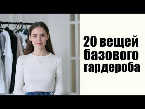 20 ВЕЩЕЙ БАЗОВОГО ГАРДЕРОБА // 2018