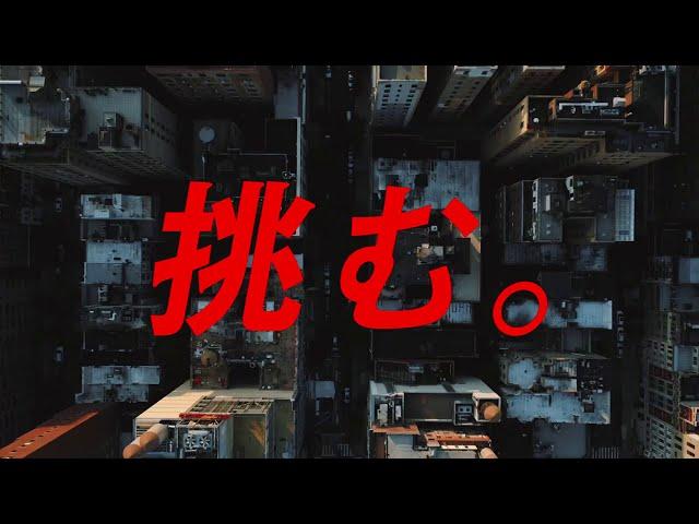 フクビ化学リクルート動画2020
