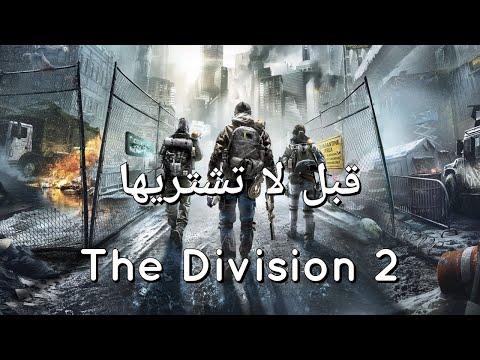 مراجعة وتقييم The Division 2 / تجمع العملاء ????????