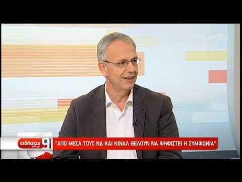 Κατατέθηκε στη Βουλή η Συμφωνία των Πρεσπών – Σε θέσεις μάχης τα κόμματα   19/1/2019   ΕΡΤ