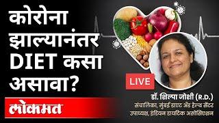 कोरोना नंतरचा DIET कसा असावा? Dr. Shilpa Joshi | Atul Kulkarni