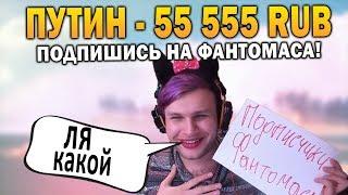 ЧЕЛЛЕНДЖ ОТ ФАНТОМАСА ДЛЯ НАЧИНАЮЩИХ GTA SAMP СТРИМЕРОВ