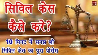 Procedure for Filing a Civil Suit in India Hindi - कोर्ट में दीवानी मुकदमा दायर करने का पूरा प्रोसेस