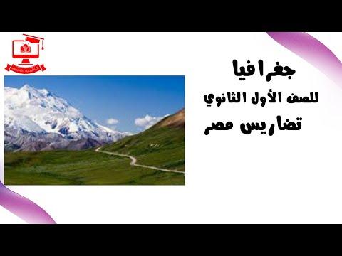 """جغرافيا للصف الأول الثانوي 2021 - الحلقة 7 - """" تضاريس مصر"""""""