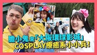 【環球影城賭博】「日本環球」膽小鬼也能開心玩!關韶文COSPLAY小小兵