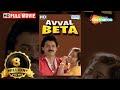Download Video Avval Beta - Hindi Dubbed Movie (2009) - Venkatesh, Meena & Jayachitra | Popular Dubbed Movies