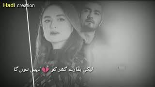 Pakistani WhatsApp Status #Urdu Lyrics #Raaz e Ulfat Ost