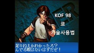 Kof 98 KYO Command List