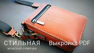 Мужская сумка из кожи ручной работы. Выкройка PDF | Handmade Leather Bag For Men. PDF Pattern