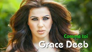 تحميل اغاني Comme Toi - Grace Deeb | كوم توا (مثلك) - غريس ديب MP3