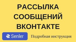 Рассылка Вконтакте через Senler   Как настроить рассылку Вконтакте   Аналог Гамаюн