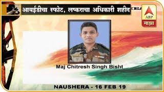 Army major Chitresh Singh Bisht martyred defusing mine at LoC