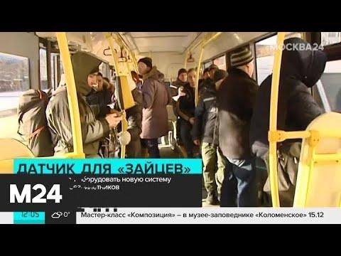 В автобусах могут оборудовать новую систему распознавания безбилетников - Москва 24