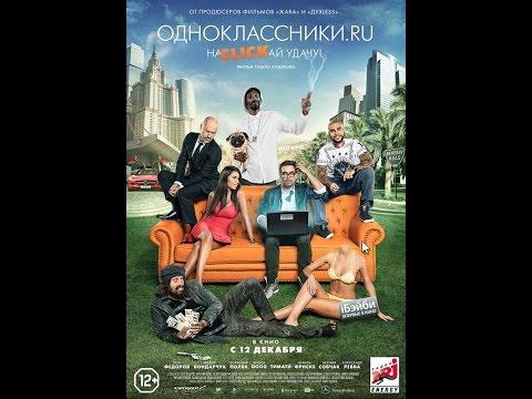 Одноклассники ru:  НаCLICKай удачу (2013)